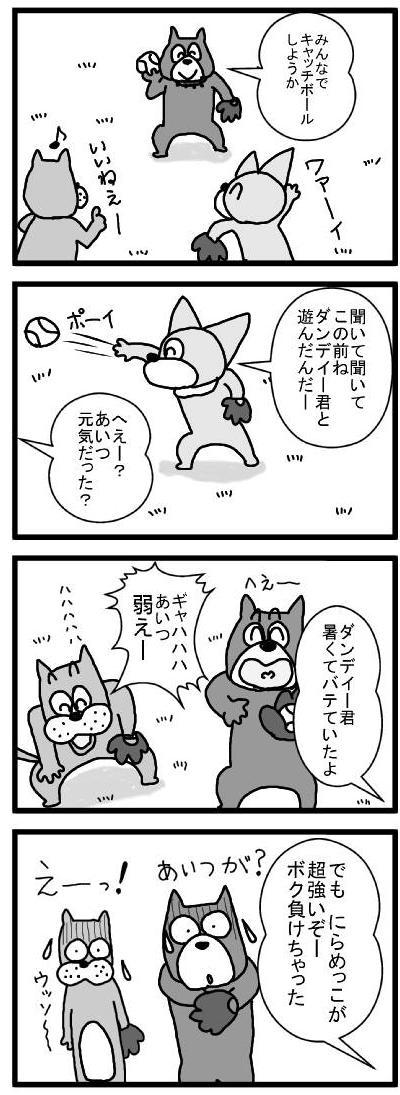 318 キャッチボール ブログ用