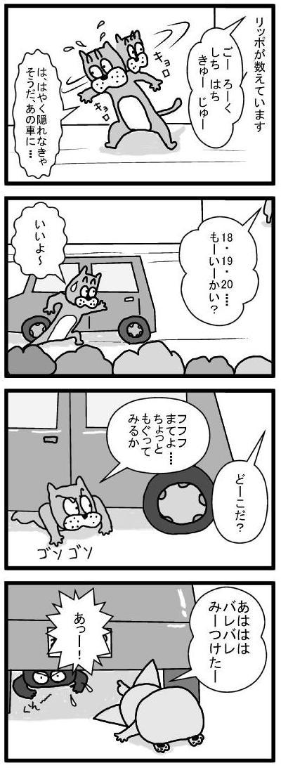 322 かくれんぼ ブログ用