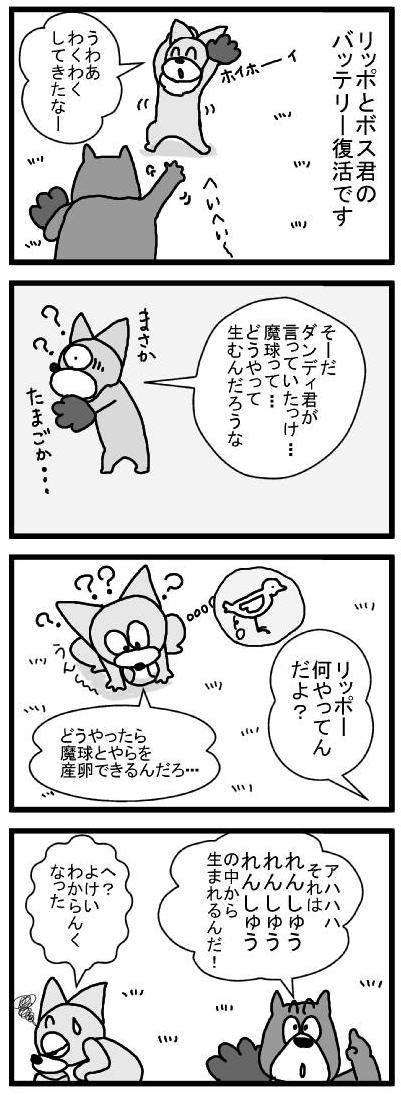 349 バッテリー復活 ブログ用
