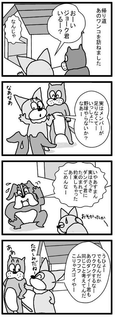 356 お誘いに ブログ用