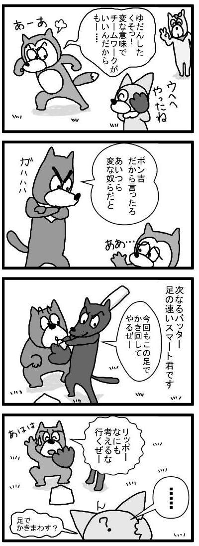 377 悔しいポン吉君 ブログ用