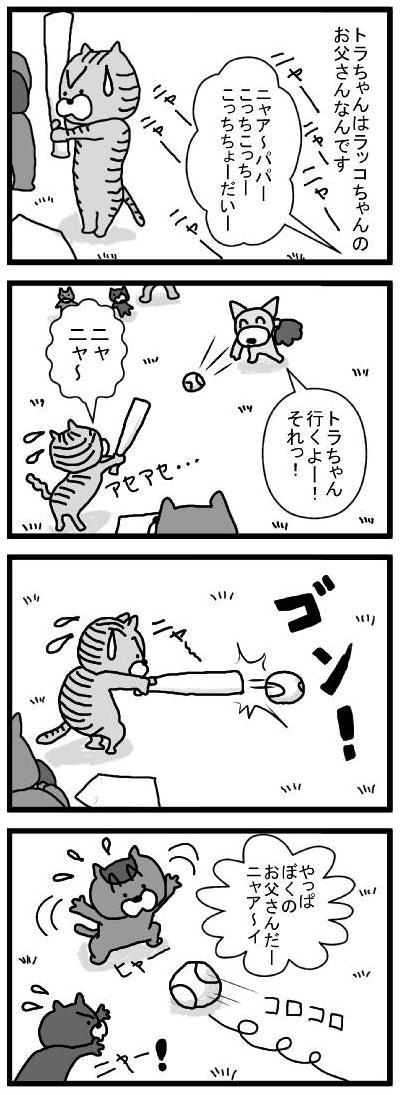 381 トラちゃんレッツゴー ブログ用