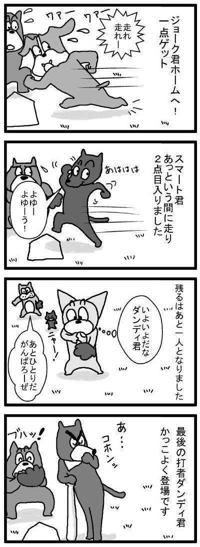 390 走りぬけろー ブログ用
