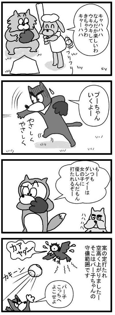 408 うきうきプーちゃん ブログ用