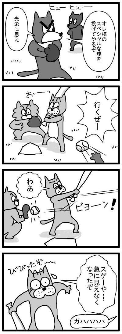 411 きえる魔球ブログ用
