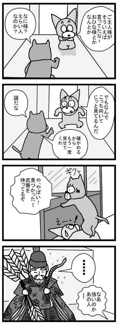 460 おひな様 ブログ用