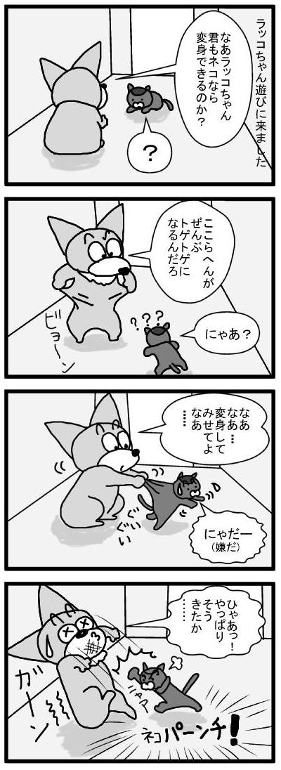 472 ラッコちゃん 怒る ブログ用