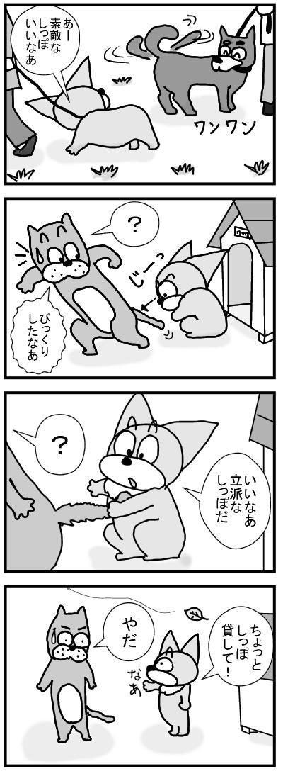 495 しっぽ ブログ用