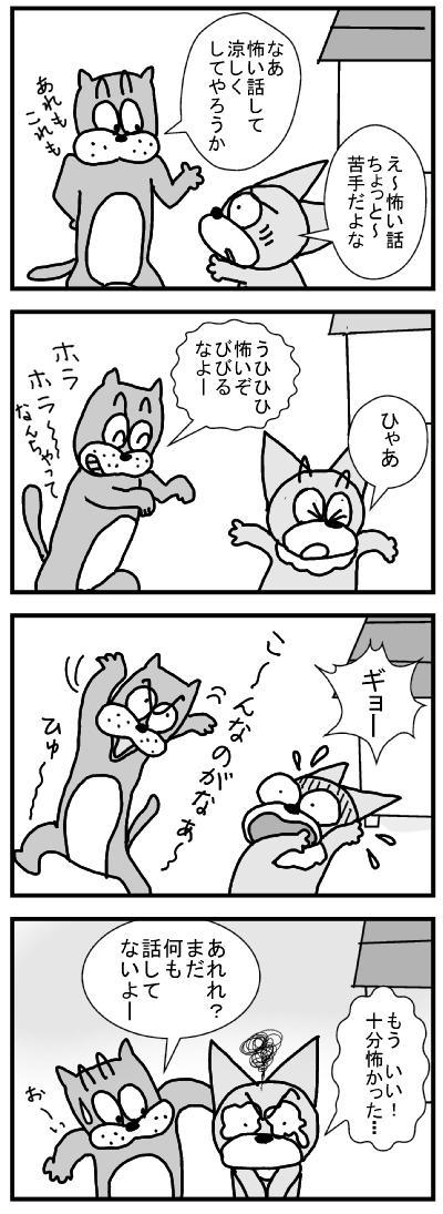 514 夏といえば怖い話 ブログ用