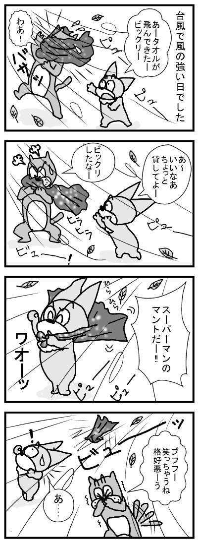 515 台風の風 ブログ用