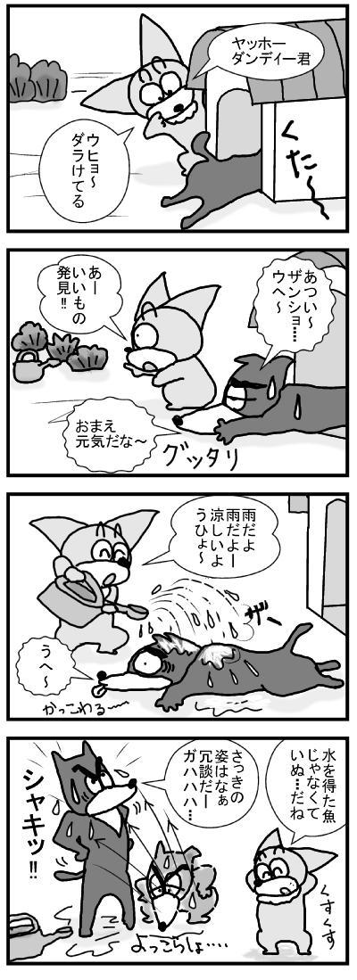525 元気ザンショ ブログ用