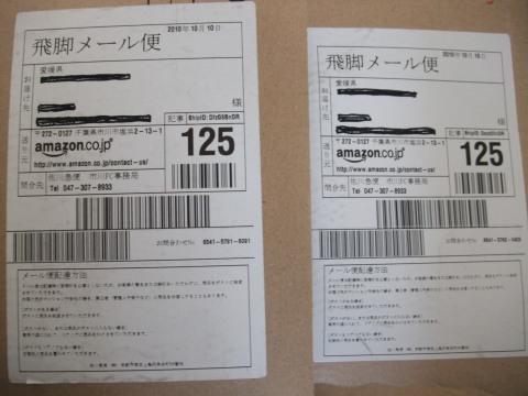 佐川メール便2