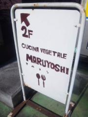 マルヨシ カンバン