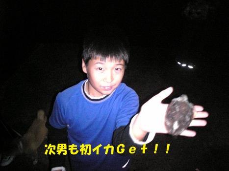 20101010_福吉_イカ5