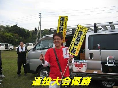 黒鯛祭10
