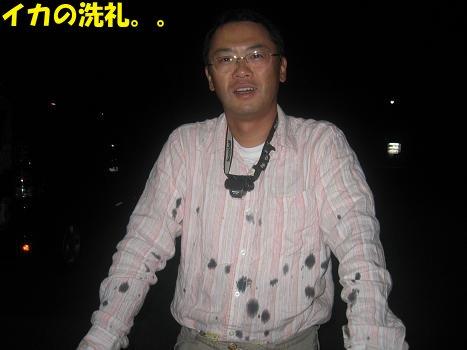 20101010_福吉_イカ2