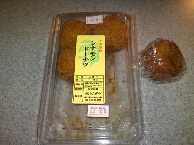 2010・8/22 うさぎや・夕張・シナモンドーナツ