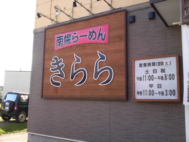 南幌ラーメン1