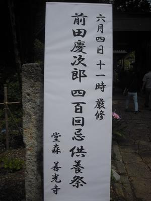 2011_0604_105620-DSCF0347.jpg