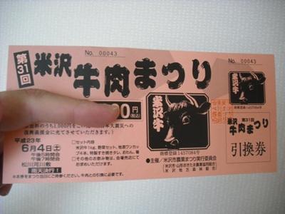 2011_0604_160809-DSCF0410.jpg