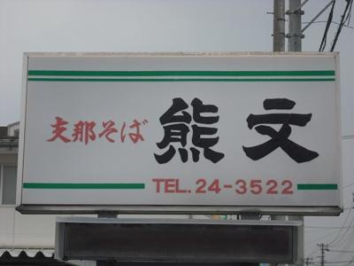 2011_0605_134410-DSCF0456.jpg