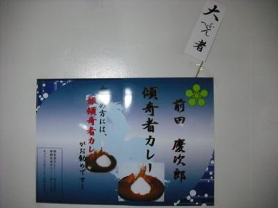 2011_0605_190030-DSCF0498.jpg