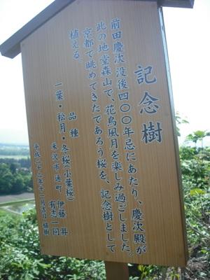 2011_0606_142844-DSCF0521.jpg
