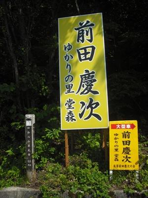 2011_0606_151059-DSCF0540.jpg