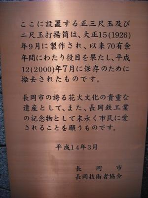 2011_0715_105019-DSCF0573.jpg