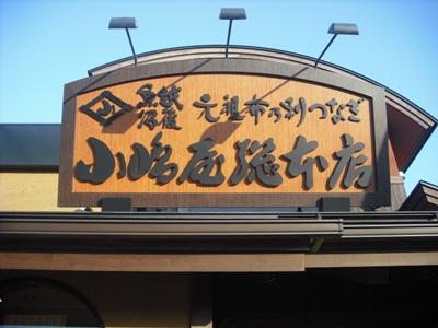2011_0715_183503-DSCF0627.jpg