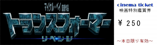 チケット・トランスフォーマーR編