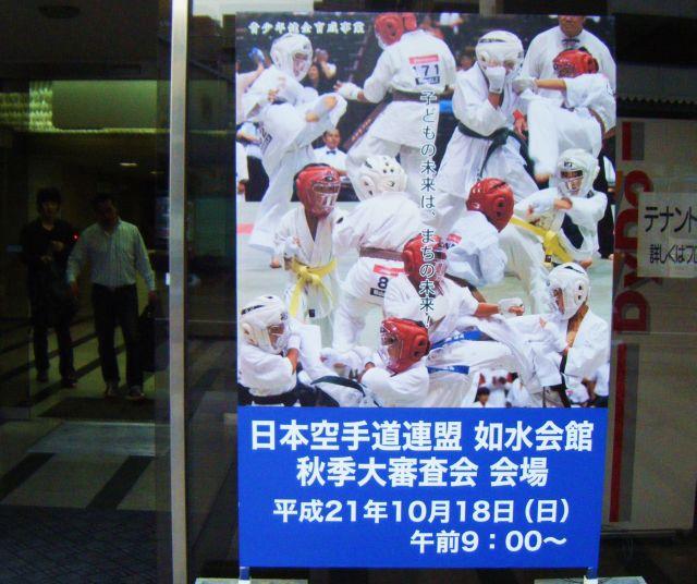2009.10.18昇段審査 058