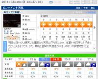 110420_takaoka.jpg