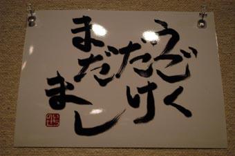 UGOKUDAKEMADAMASHI.jpg