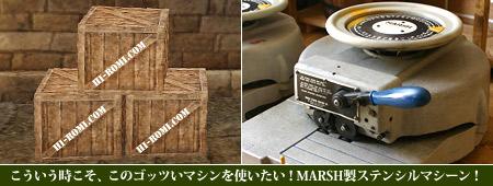 MARSH製のステンシルマシーンで思いっきりステンシルしたいですよね!DIYにかっこいいアクセント!