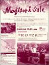 2009/11/7・8に京都で開催されるもぎとりセールに参加します