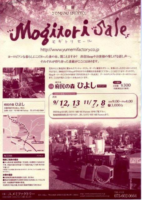 Mogitori saleの お知らせ