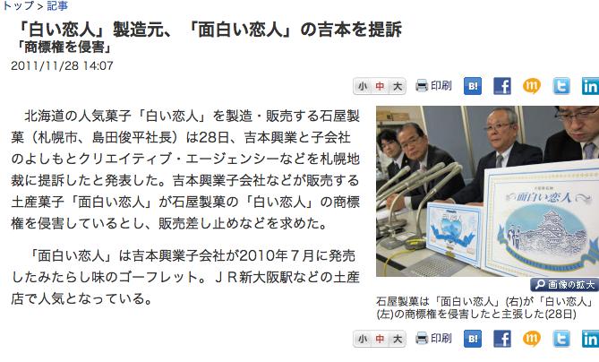 スクリーンショット(2011-11-28 18.07.33)