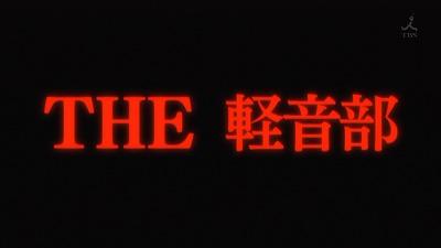 s-THE軽音部