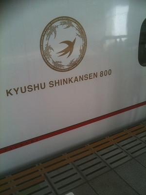 九州新幹線マーク