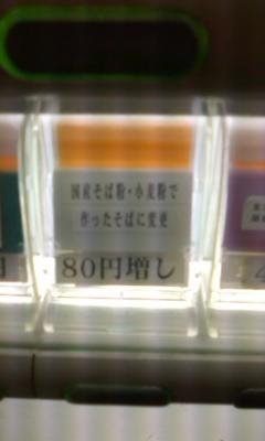 80円増し