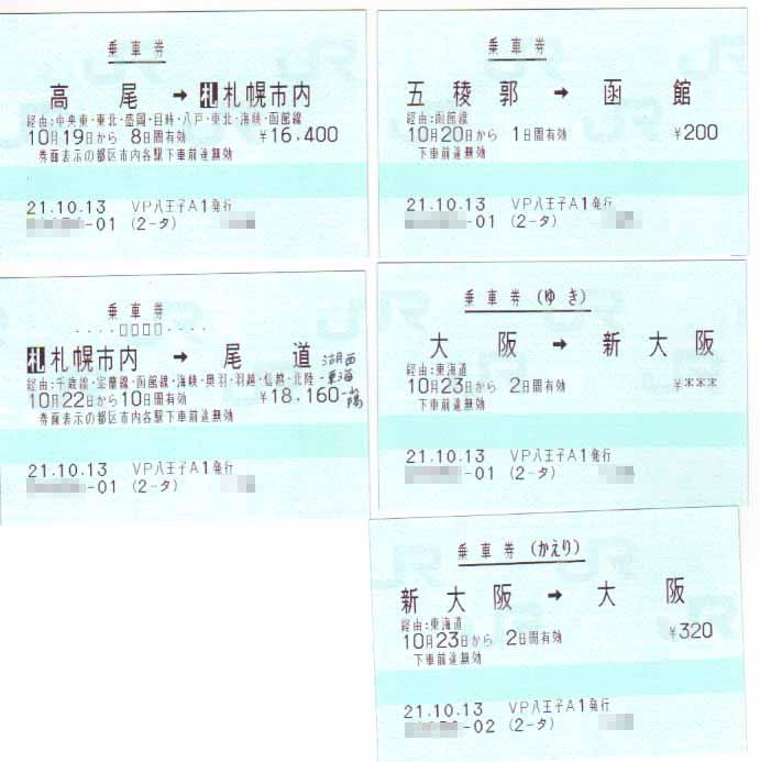 北海道乗車券