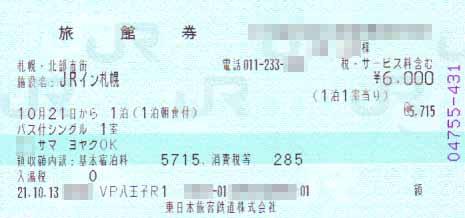 札幌JRイン宿泊券