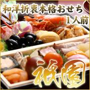 祇園のおせち