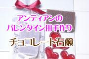チョコレート石鹸