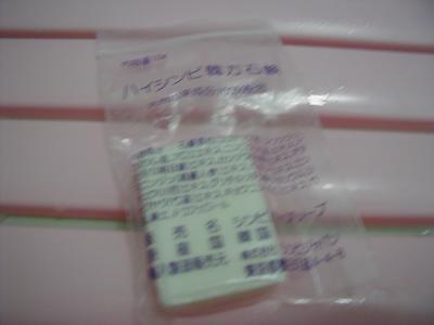シンビ石鹸3