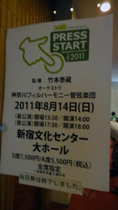 PRESS START 2011 夜の部