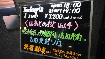はあとのおと Vol.4