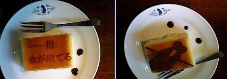 スイプーカフェ第2弾_ケーキ