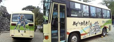 BASARAバス